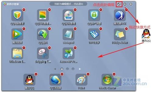 """方法二:点击""""软件小管家""""右上角的加号按钮,从文件夹可选框内选择需要添加的程序。"""