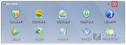 QQ电脑管家5.2发布,新增软件小管家